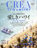 CREA Traveller (クレア・トラベラー) 2018年 01月号 [雑誌]