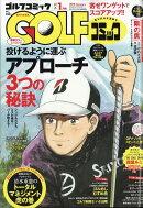 GOLF (ゴルフ) コミック 2018年 01月号 [雑誌]