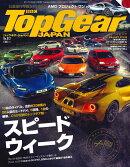 Top Gear JAPAN (トップギアジャパン) 012 2018年 01月号 [雑誌]