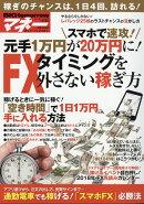 BIGtomorrow MONEY (ビッグ・トゥモロウマネー) 元手1万円が20万円に!FXタイミングを外さない稼ぎ 2018年 01月号 […