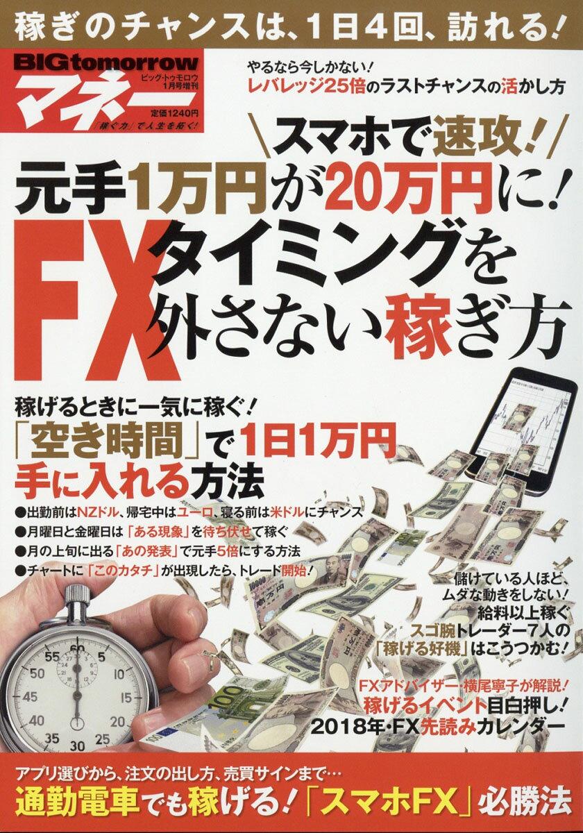 BIGtomorrow MONEY (ビッグ・トゥモロウマネー) 元手1万円が20万円に!FXタイミングを外さない稼ぎ 2018年 01月号 [雑誌]