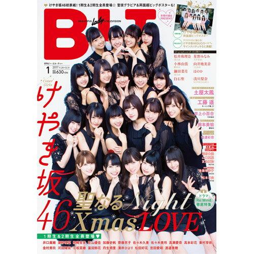 B.L.T.関東版 2018年 01月号 [雑誌]