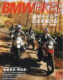 BMW Bikes (ビーエムダブリューバイクス) Vol.81 2018年 01月号 [雑誌]