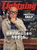 Lightning (ライトニング) 2018年 01月号 [雑誌]