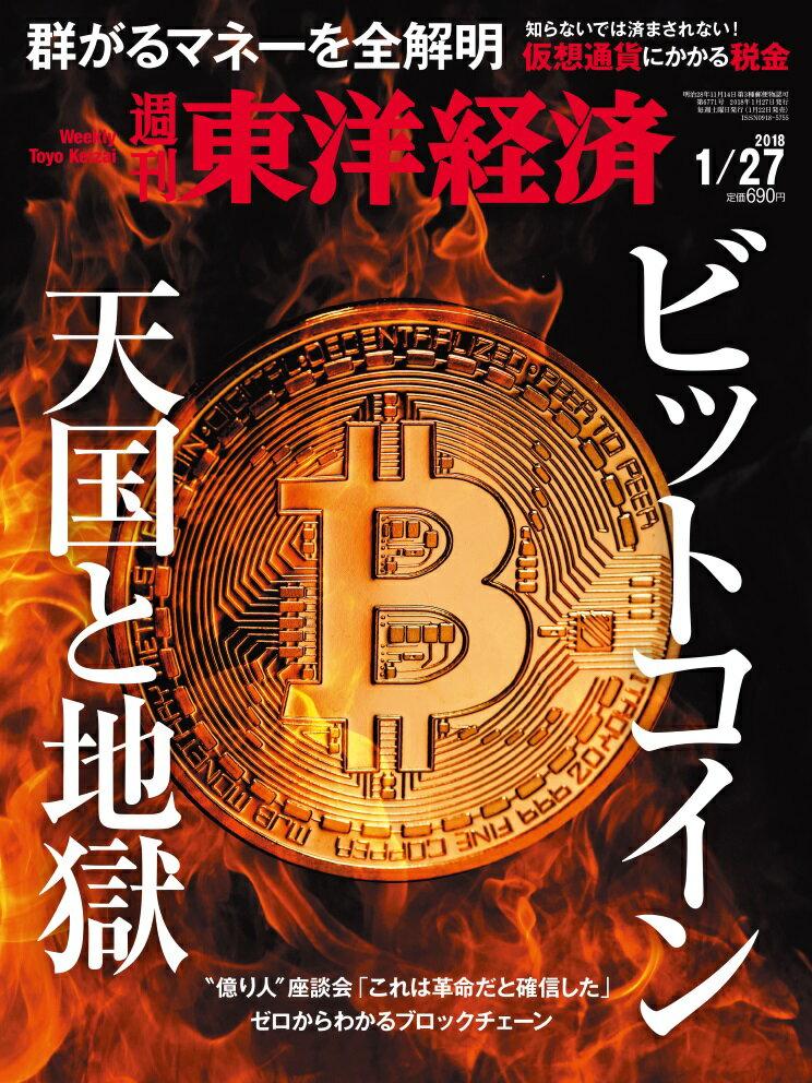 週刊 東洋経済 2018年 1/27号 [雑誌]