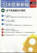 日本医事新報 2018年 1/13号 [雑誌]