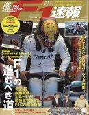 F1 (エフワン) 速報 2018年 1/25号 [雑誌]