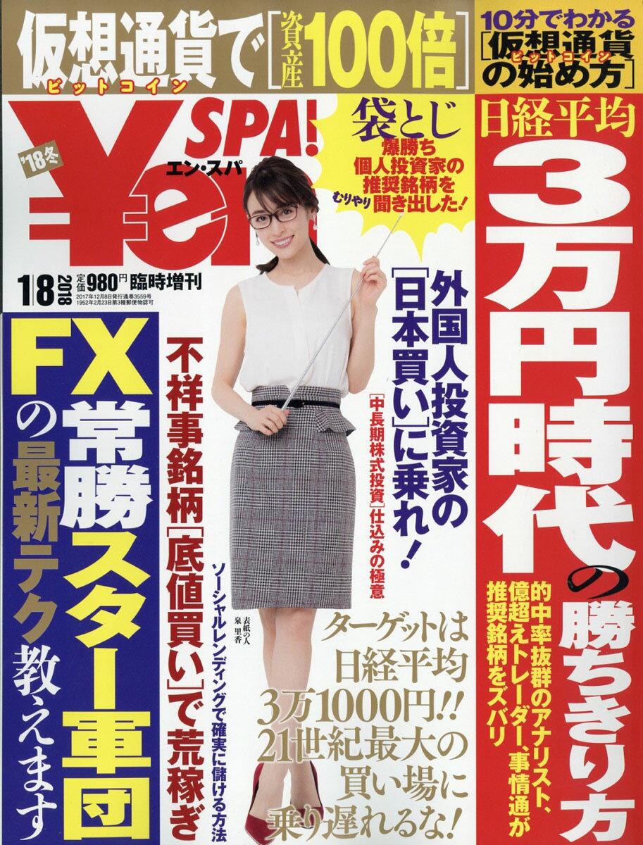 Yen SPA! (エンスパ) 2018年 冬号 2018年 1/8号 [雑誌]