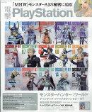 電撃PlayStation (プレイステーション) 2018年 1/11号 [雑誌]