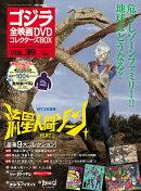 隔週刊 ゴジラ全映画DVDコレクターズBOX (ボックス) 2018年 1/9号 [雑誌]
