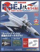 ★航空自衛隊F-4EJ改50号 2018年 1/3号 [雑誌]