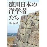 徳川日本の洋学者たち