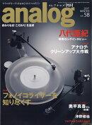analog (アナログ) 2018年 01月号 [雑誌]