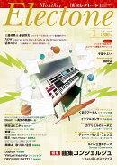エレクトーンをもっと楽しむための情報&スコア・マガジン 月刊エレクトーン2018年1月号