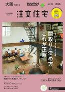 SUUMO注文住宅 大阪で建てる 2018年冬号 [雑誌]