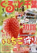 月刊 ぐるっと千葉 2018年 01月号 [雑誌]