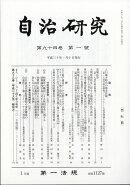 自治研究 2018年 01月号 [雑誌]