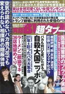 実話BUNKA (ブンカ) 超タブー vol.28 2018年 01月号 [雑誌]