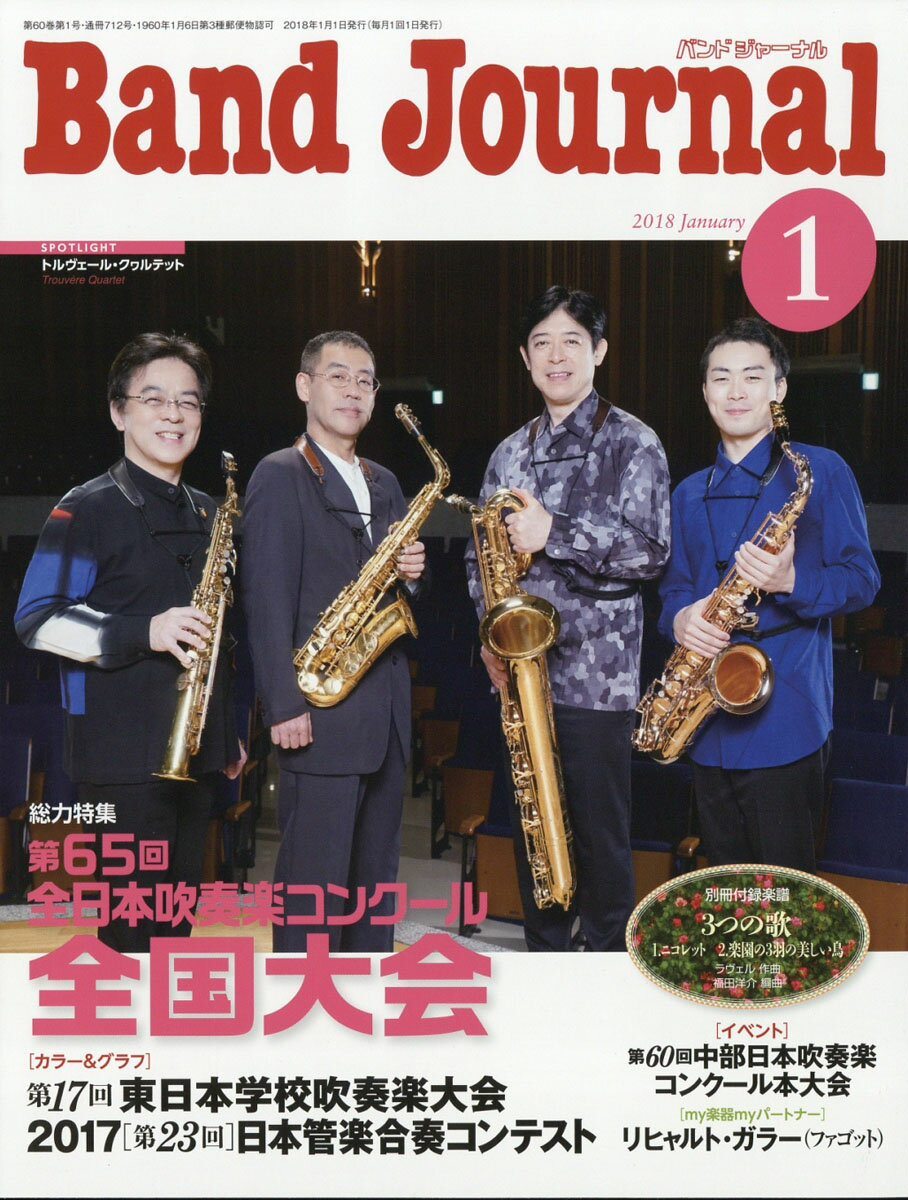 Band Journal (バンド ジャーナル) 2018年 01月号 [雑誌]