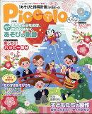 Piccolo (ピコロ) 2018年 01月号 [雑誌]