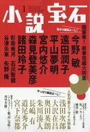 小説宝石 2018年 01月号 [雑誌]