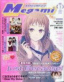 Megami MAGAZINE (メガミマガジン) 2018年 01月号 [雑誌]