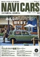 NAVI CARS (ナビカーズ) 33 2018年 01月号 [雑誌]