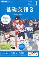 NHK ラジオ 基礎英語3 CD付き 2018年 01月号 [雑誌]