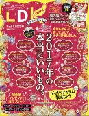 LDK mini 2018年 01月号 [雑誌]