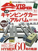 AUTO CAMPER (オートキャンパー) 2018年 01月号 [雑誌]