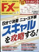 月刊 FX (エフエックス) 攻略.com (ドットコム) 2018年 01月号 [雑誌]