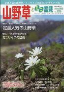 山野草とミニ盆栽 2018年 01月号 [雑誌]