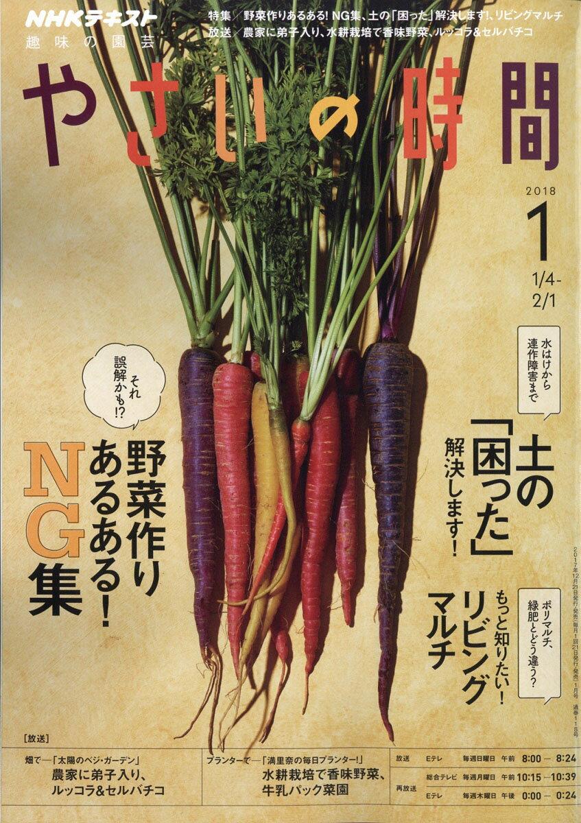 NHK 趣味の園芸 やさいの時間 2018年 01月号 [雑誌]