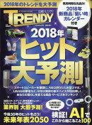 日経トレンディ増刊 2018年 ヒット大予測 2018年 01月号 [雑誌]