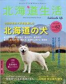 北海道生活 2018年 01月号 [雑誌]