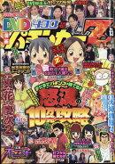 DVD漫画パチンカーZ Vol.13 2018年 01月号 [雑誌]