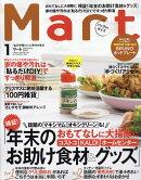 バッグinサイズ Mart (マート) 2018年 01月号 [雑誌]