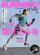Running Style (ランニング・スタイル) 2018年 01月号 [雑誌]
