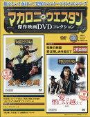 マカロニ・ウェスタン傑作映画DVDコレクション 2018年 1/28号 [雑誌]