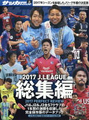 週刊サッカーダイジェスト増刊 2017Jリーグ総集編 2018年 1/27号 [雑誌]