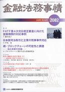金融法務事情 2018年 1/25号 [雑誌]