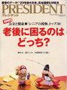 PRESIDENT (プレジデント) 2018年 1/1号 [雑誌]