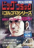 ビッグコミック SPECIAL ISSUE 別冊 ゴルゴ13 NO.198 2018年 1/13号 [雑誌]