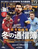 WORLD SOCCER DIGEST (ワールドサッカーダイジェスト) 2018年 1/4号 [雑誌]