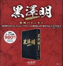 黒澤明 DVDコレクション 専用バインダー 2018年 1/30号 [雑誌]