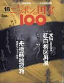 週刊 ニッポンの国宝100 2018年 1/30号 [雑誌]