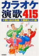 カラオケ演歌415
