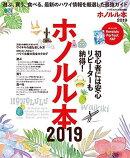 ホノルル本(2019)