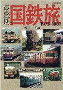 最盛期の国鉄旅1973-1987