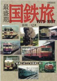 最盛期の国鉄旅1973-1987 鉄道で巡った全国津々浦々 (イカロスMOOK) [ 谷川一巳 ]